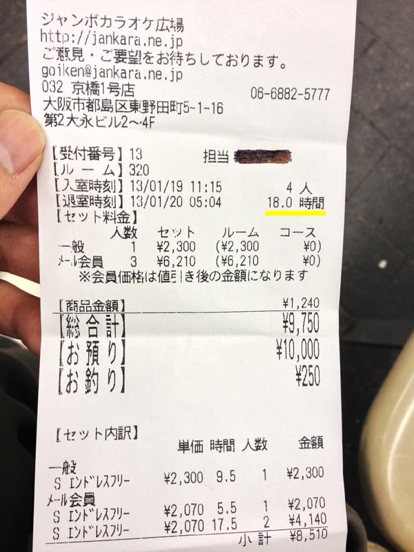 special_karaoke18h_receipt_800