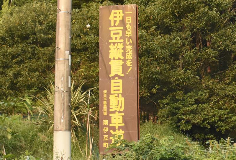 special_kanban_izu2_800_c