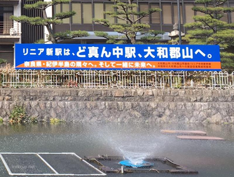 special_kanban_koriyama1b_800_c