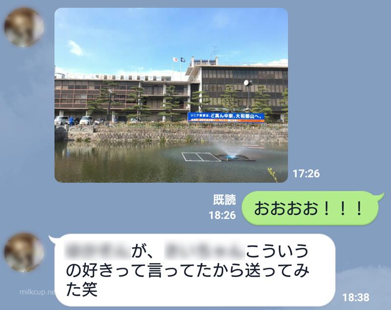 special_kanban_koriyama_line_800_m_c