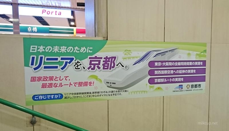 special_kanban_kyoto1b_800_c