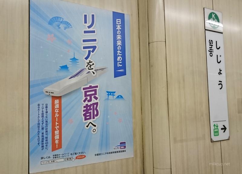 special_kanban_kyoto2_800_c