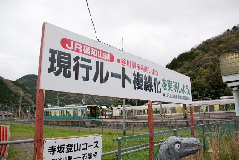 special_kanban_tanigawa1_800_c