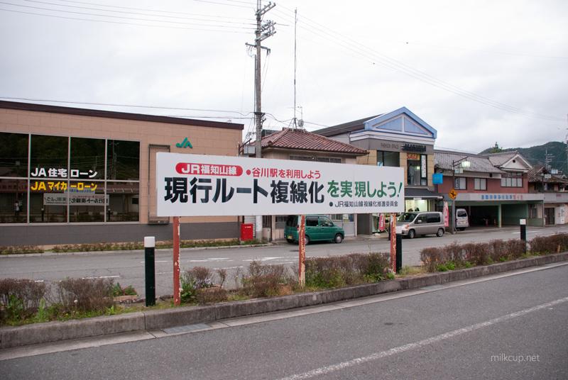 special_kanban_tanigawa2_800_c