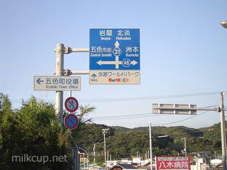 cycling_2003awaji_goshiki1_320_c