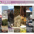 <再公開>山陽横断自転車旅(2007.2)
